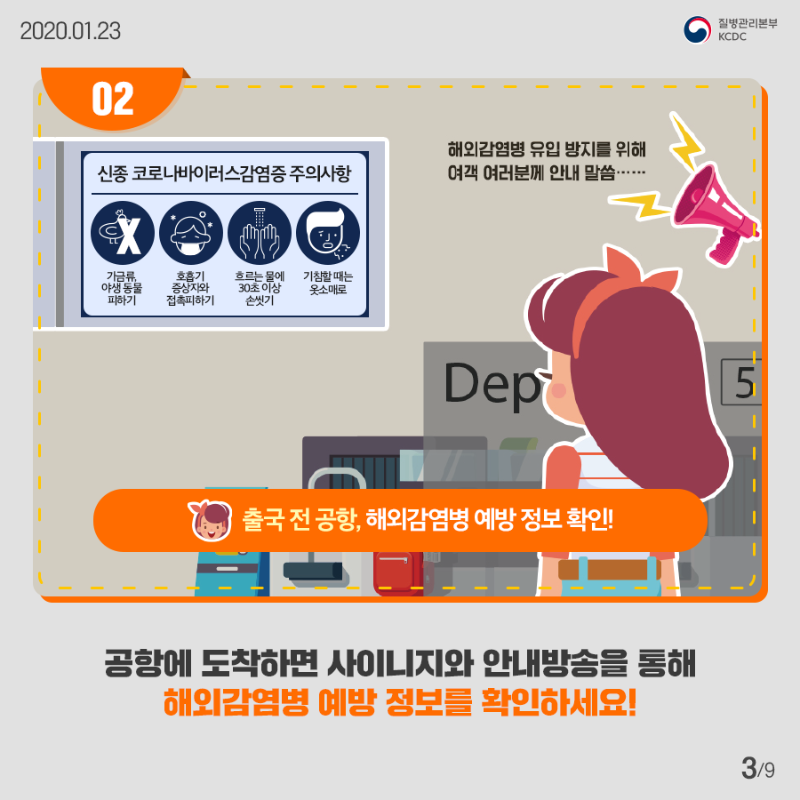 [질본]카드뉴스_중국코로나_sub-2.png