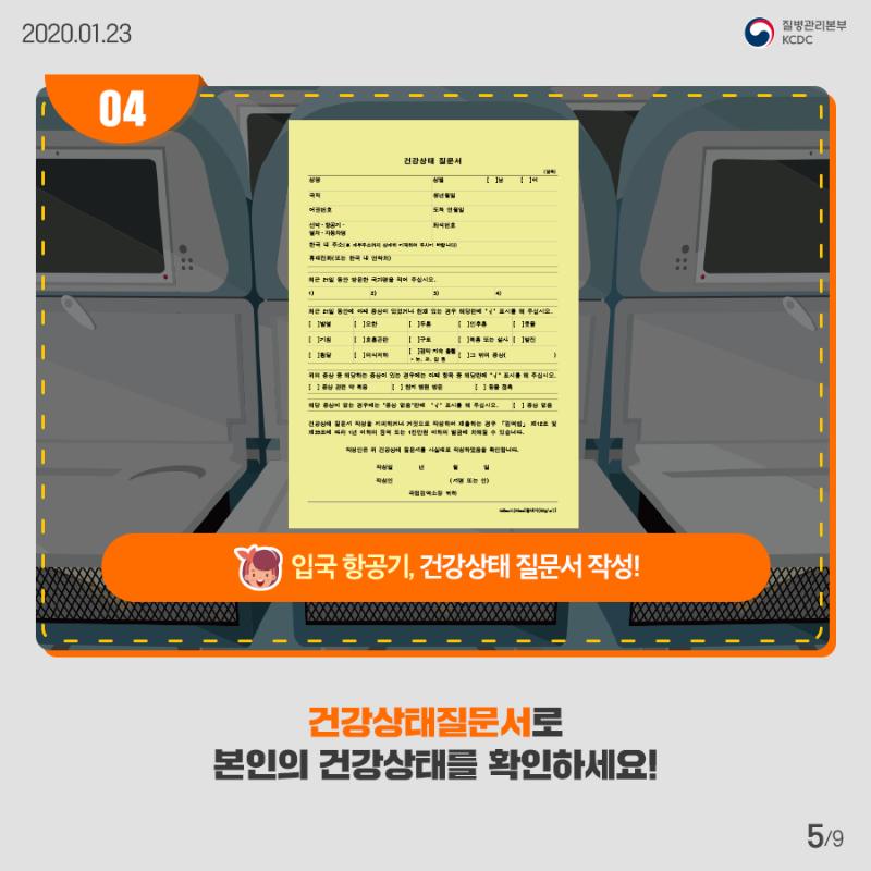 [질본]카드뉴스_중국코로나_sub-4.png