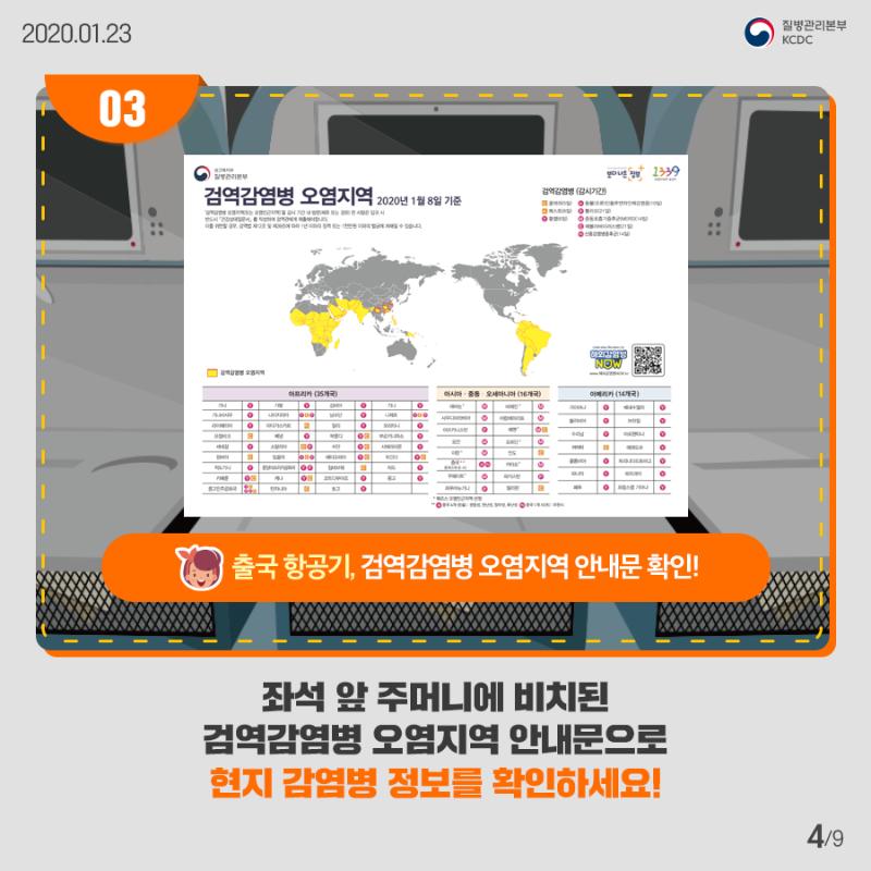 [질본]카드뉴스_중국코로나_sub-3.png