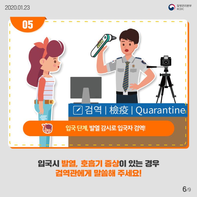 [질본]카드뉴스_중국코로나_sub-5.png
