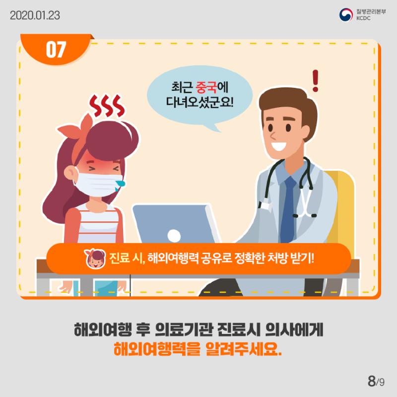 [질본]카드뉴스_중국코로나_sub-7.png