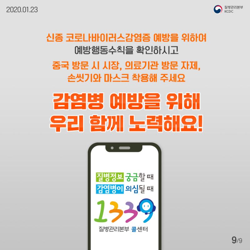 [질본]카드뉴스_중국코로나_sub-8.png